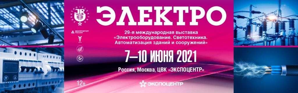 Приглашаем посетить 29-ю международную  выставку «Электро-2021» «Электрооборудование. Светотехника . Автоматизация зданий и сооружений»